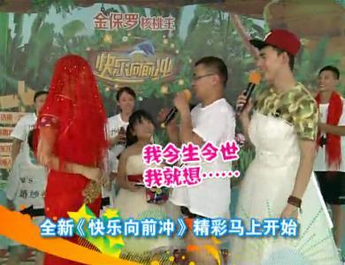今晚18:43《快乐向前冲》选手学猪叫 丁喆被迫扮演新娘