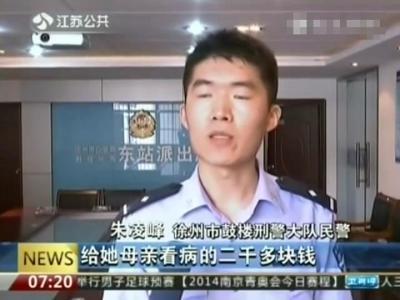 徐州:男子医院内偷救命钱后找小姐一夜花光