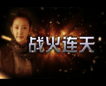 《战火连天》宣传片:人物凤爷篇