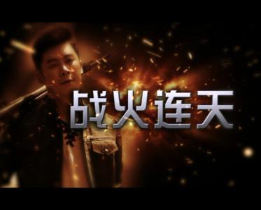 《战火连天》宣传片:人物贾小枪篇