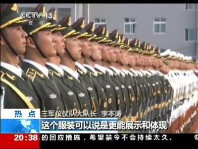 解放军三军仪仗队着新式礼宾服亮相 颜色更鲜艳