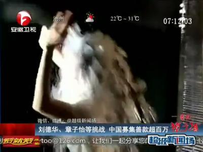 冰桶挑战筹款140万 刘德华章子怡等大腕纷纷挑战