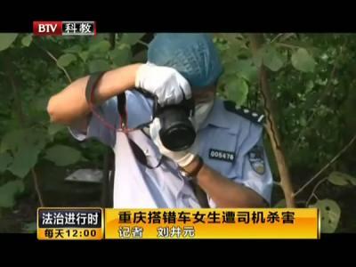 女孩上错车遇害案侦破画面曝光 嫌犯于中缅边境被抓获