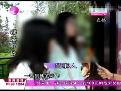 济南:男子公交车站裸露下体 女生毫不畏惧录视频取证