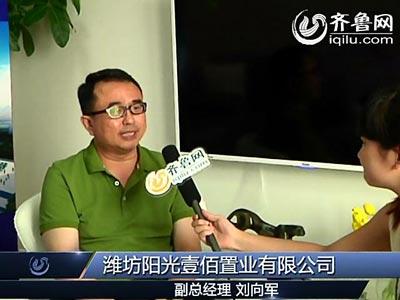 潍坊阳光壹佰置业有限公司副总经理刘向军谈阳光100发展前景