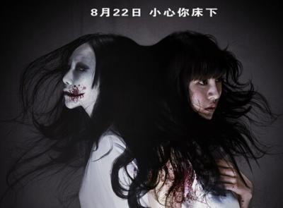 《床下有人2》预告 孙心娅化身性感女神