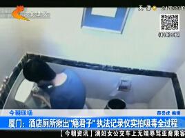 """酒店厕所揪出""""瘾君子"""" 执法记录仪实拍吸毒全过程"""