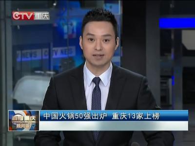 中国火锅50强出炉 其中重庆有13家上榜