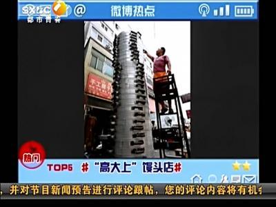 郑州馒头店摞30层蒸笼 网友调侃:能蒸熟吗