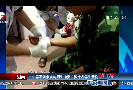 湖南一中学军训教官与师生冲突 数十名学生受伤
