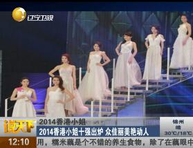 2014香港小姐十强出炉 众佳丽美艳动人