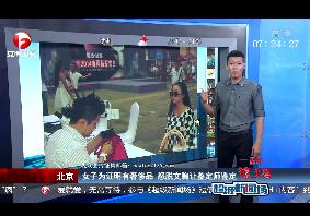 北京一女子为证明有奢侈品 怒脱文胸让鉴定师鉴定