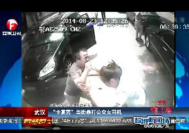 """实拍武汉""""卡宴男""""当街暴打公交女司机 猛挥拳致头部肿包"""