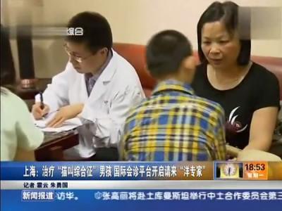 猫叫综合征_上海11岁男孩患猫叫综合征 全世界仅200例