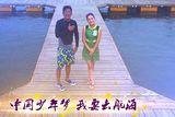 山东卫视航海真人秀节目《我要去航海》总宣传片