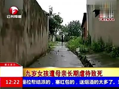 武汉:母亲怀疑9岁女儿遭性侵将其虐待致死