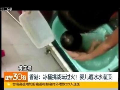 香港冰桶挑战玩过火 婴儿遭冰水灌顶