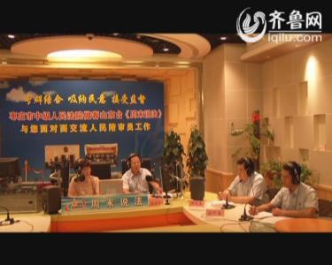 枣庄市中级人民法院政治部主任吴家金,民一庭庭长韩茂森,和法官管理处处长孙中海做客《周末说法》