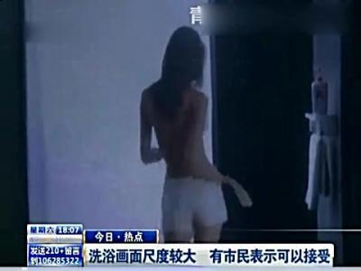 "3D版""裸浴""现身青岛闹市 尺度大引市民围观"