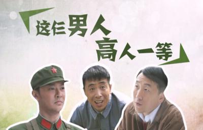 《油菜花香》浓情上映齐鲁频道 片花之三个男人
