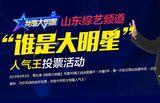 """第五季《我是大明星》""""人气王""""齐鲁网投票入口"""