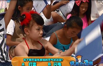 《我是小诸葛》省决赛第一场