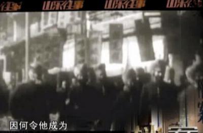 """20140819《山东往事》精彩片段:""""沦陷天使""""李希霍芬(下)"""