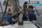 《我要去航海》第二期预告:航海少年上船驾驶水下逃生