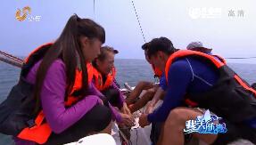 20140906《我要去航海》:十位少年首次上船驾驶 学习水下逃生