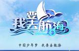 《我要去航海》第三期预告:孙亮代替教练出海遭遇大风