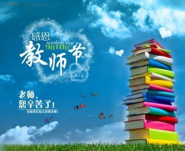教师节宣传片