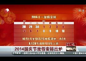 2014国庆节放假安排出炉 9月28日上班