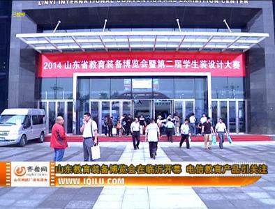 山东教育装备博览会在临沂开幕 电信教育产品引关注
