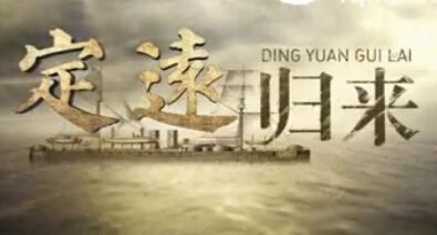 《定远归来》首曝宣传片:献给中国所有拥有海洋梦想的人们