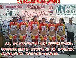 哥伦比亚女自行车手半透明队服引热议 露点被斥恶俗