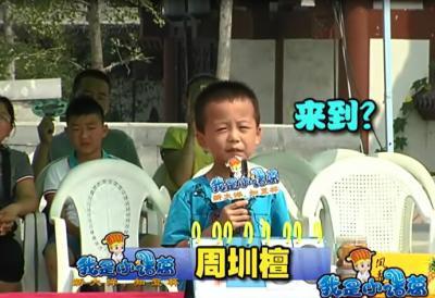 《我是小诸葛》省决赛第二场
