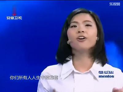 超级演说家刘媛媛挑战赛:怎样面对不成功的人生?-综艺节目图片