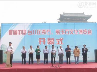 首届中国·台儿庄奇石 宝玉石文化博览会开幕仪式