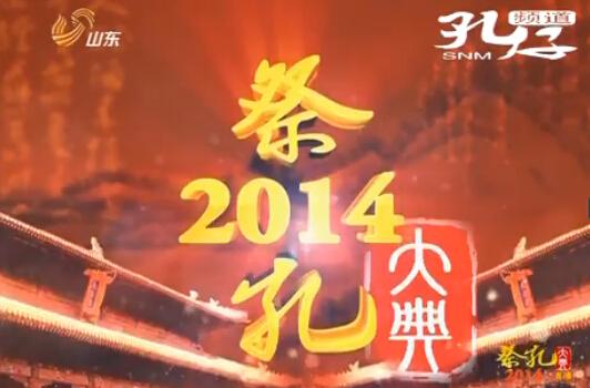 2014公祭孔子大典(整场实录)