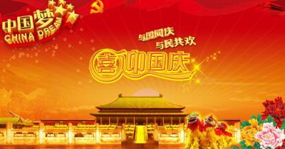 喜迎国庆--共筑中国梦