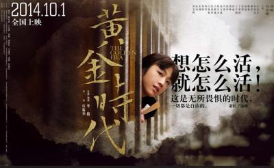《黄金时代》预告 汤唯、冯绍峰上演虐恋