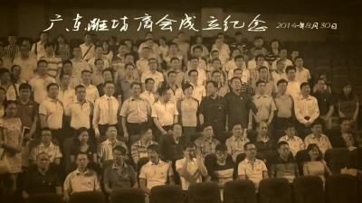 广东潍坊商会绽放羊城