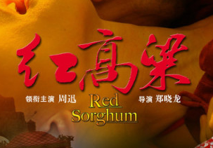 山东卫视电视剧《红高粱》概念版宣传片首发