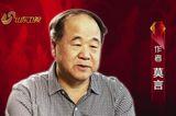 【宣传片】莫言:《红高粱》象征着山东人的性格
