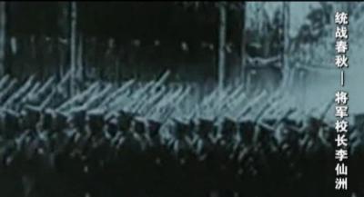 20140903《山东往事》精彩片段:统战春秋——将军校长李仙洲
