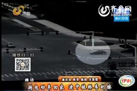 潍坊:肇事车辆撞人后逃逸 警方监控锁定车辆