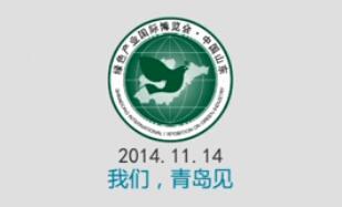 三分钟看懂绿博会 11月14日第六届绿博会相约青岛