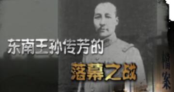 东南王孙传芳的落幕之战(上)