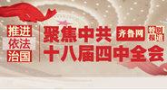 中国共产党第十八届中央委员会第四次全体会议公报