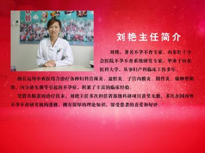 专访山东红十字会医院不孕不育名医刘艳主任